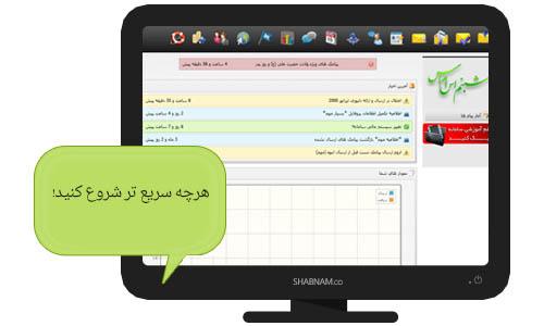 معرفی نرم افزارسامانه پیام کوتاه