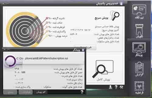 پادویش ، آنتی ویروس ایرانی یا ضد بدافزار
