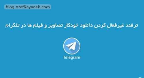 دانلود خودکار تلگرام