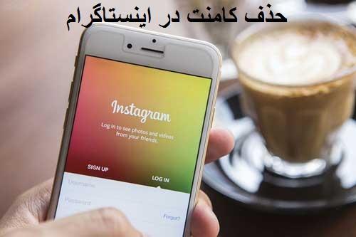 آموزش تصویری حذف کامنت در اینستاگرام