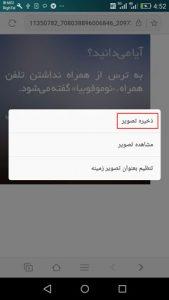 آموزش سریع ذخیره عکسهای اینستاگرام