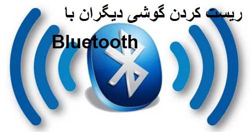 ریست کردن گوشی دیگران با Bluetooth