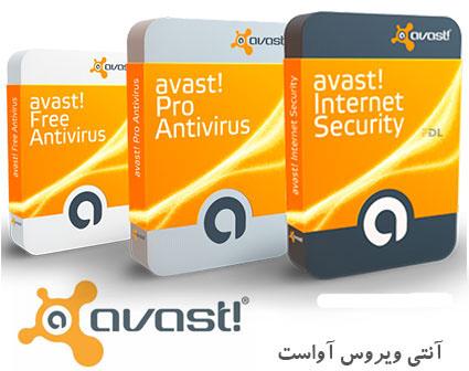 آنتی ویروس avast آنتی ویروس آواست