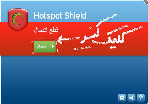 hotspot shield elite کرک شده برای کامپیوتر