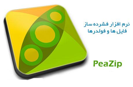 نرم افزار peazip نرم افزار فشرده سازی فایل