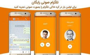 تلگرام نارنجی یا تلگرام فارسی صوتی