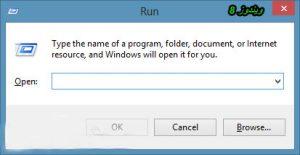دستورات ویندوز 7 ، دستورات ویندوز 8 ، دستورات ویندوز سرور